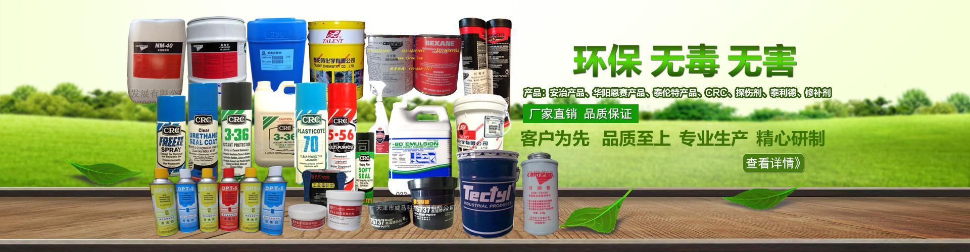 天津工业清洗剂