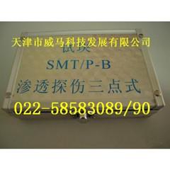 SMT/P-B型渗透探伤三点式