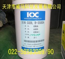 水溶性切削油B-3500A