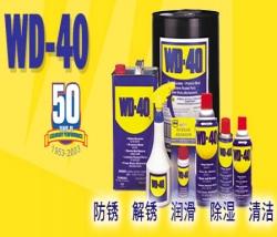 WD-40万能防锈润滑剂