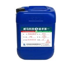 常温铁系磷化剂MS-36