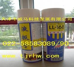泰伦特液扳手LL68/泰伦特速润168多功能润滑松动剂