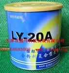 荧光磁粉LY-20A