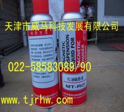 红油磁悬液MT-RO