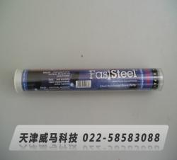 重庆PSI速成钢Fast Steel