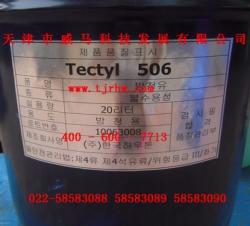 泰利德TECTYL 506防锈蜡