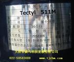 泰利德Tectyl 511M