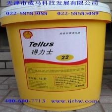 壳牌得力士高级抗磨液压油22/Shell Tellis 22