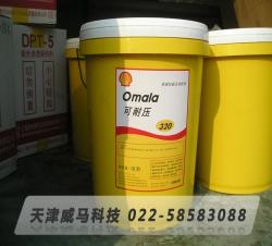 壳牌可耐压齿轮油Omala320/Shell Omala320