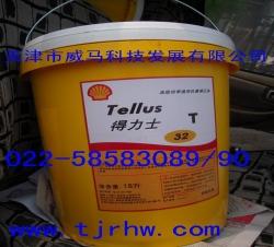 壳牌得力士T32抗磨液压油/Shell Tellus T32抗磨液压油