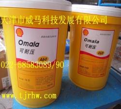 壳牌可耐压齿轮油Omala460/Shell Omala460