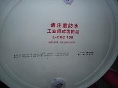 长城得威L-CKC150工业闭式齿轮油