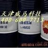 昆仑液压油LHM-32