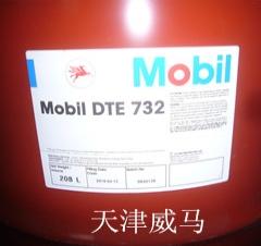 美孚MOBIL DTE732透平油/美孚dte732涡轮机油
