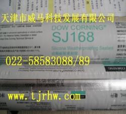 DOW CORNING道康宁SJ168硅酮耐候密封胶