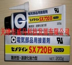 日本施敏打硬SX720B胶粘剂
