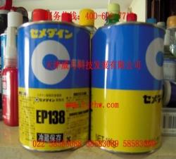 施敏打硬EP-138环氧树脂