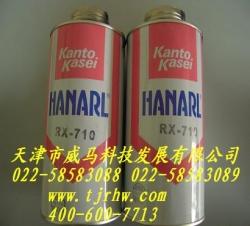 HANARL关东化成RX-710润滑剂
