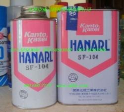 HANARL关东化成SF-104润滑剂