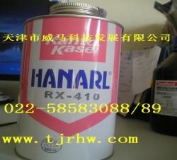 HANARL关东化成RX-410润滑剂