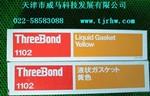 日本三键ThreeBond 1102液态垫圈密封胶