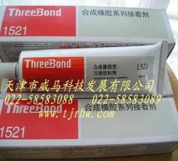 日本三键ThreeBond 1521合成橡胶系列粘合剂