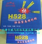 汉斯曼H528油面紧急修补剂