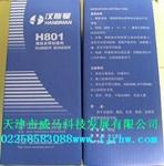 汉斯曼H801橡胶皮带粘接剂