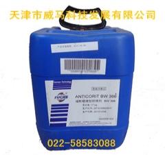 福斯ANTICORIT BW366蜡膜防锈剂
