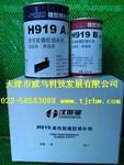 汉斯曼H919高性能橡胶修补剂