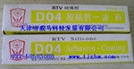 无锡百合花D04硅橡胶